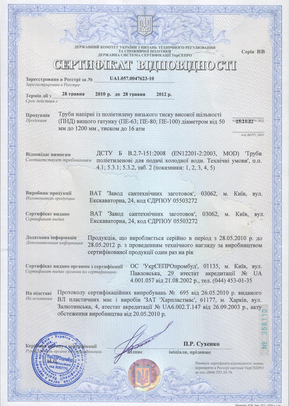 Сертификация трубы в украине сертификация зубоврачебных медсестер латвия